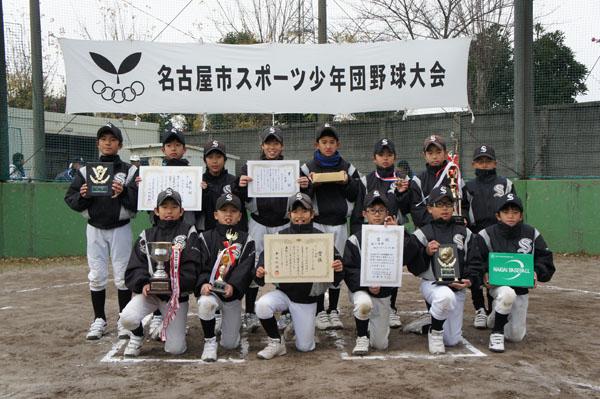 2014年12月 【Bチーム】名古屋市スポーツ少年団野球大会優勝